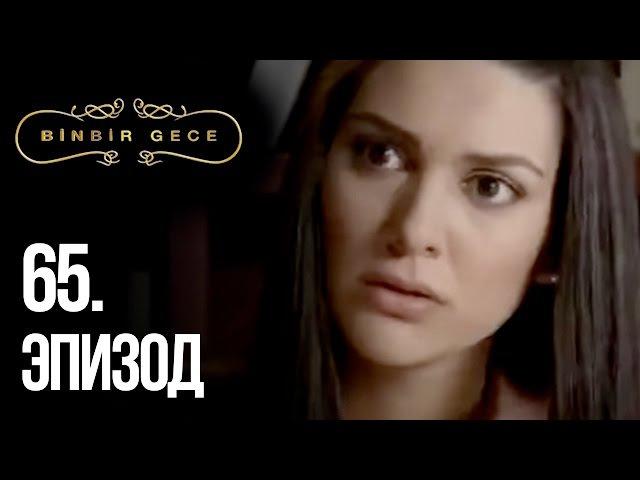 Тысяча и одна ночь 1001 ночь 65 серия Турецкие сериалы на русском языке, смотре ...