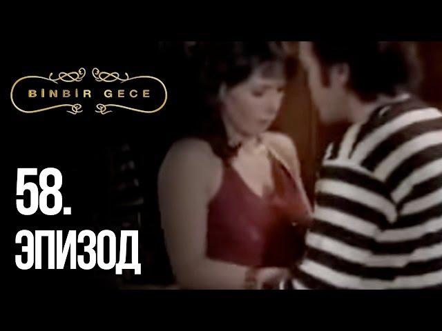 Тысяча и одна ночь 1001 ночь 58 серия Турецкие сериалы на русском языке, смотре ...