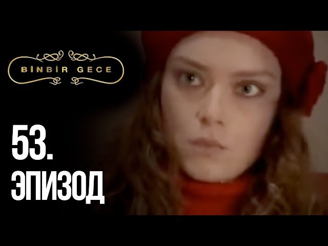 Тысяча и одна ночь 1001 ночь 53 серия Турецкие сериалы на русском языке, смотре ...