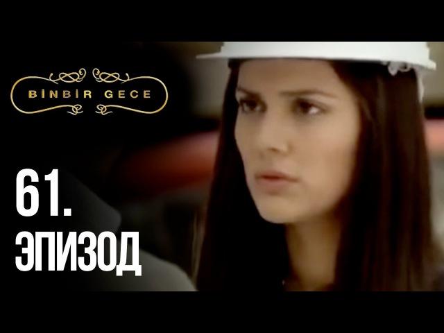 Тысяча и одна ночь 1001 ночь 61 серия Турецкие сериалы на русском языке, смотре ...