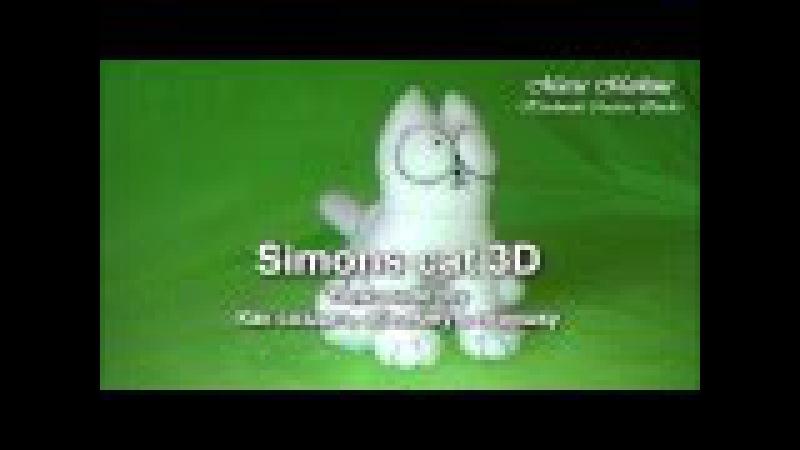Кот Саймона мягкая игрушка объемная как сделать
