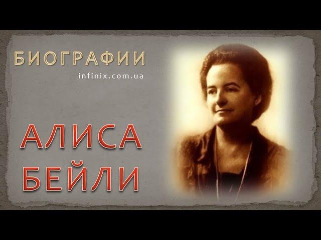 Биография Алисы Бейли - теософа, эзотерика, первого адепта нью-эйдж