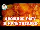 Овощное рагу с мясом в мультиварке Как приготовить овощное рагу