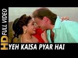 Yeh Kaisa Pyar Hai | Amit Kumar, Kavita Krishnamurthy | Chauraha 1994 Songs | Jackie Shroff, Ashwini