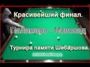 Паламарь - Новосад. Финал. Турнир памяти Шебаршова.