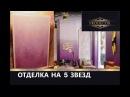Градиент декоративкой Decorazza как в IDOL HOTEL / Песочек Lucetezza