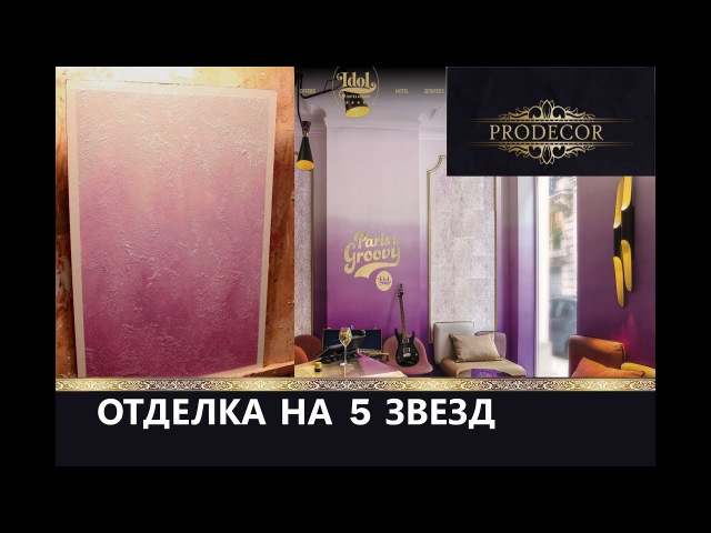 Градиент декоративкой Decorazza как в IDOL HOTEL Песочек Lucetezza