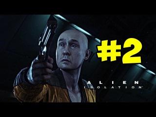 Alien: Isolation - 2 Аксель (Сложность: Невозможная)