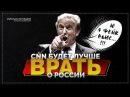 CNN будет лучше врать о России (Руслан Осташко)