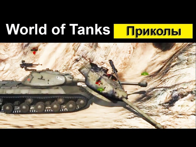 Приколы World of Tanks смешной Мир танков 17