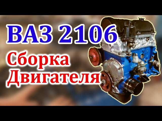 ВАЗ 2106 Сборка Двигателя (Часть 3)