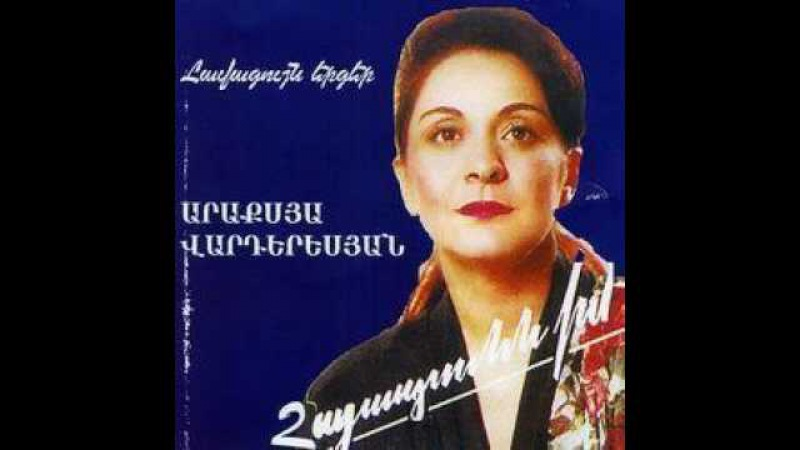 Araksia Varderesyan Sirts inchpes