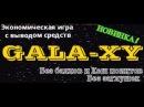 Новая экономическая игра GAXA XY от Gloomy Economic Games GEG Без ограничений на вывод