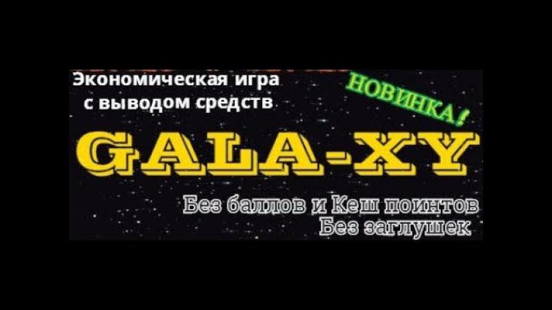 Новая экономическая игра GAXA-XY от Gloomy Economic Games (GEG). Без ограничений на вывод