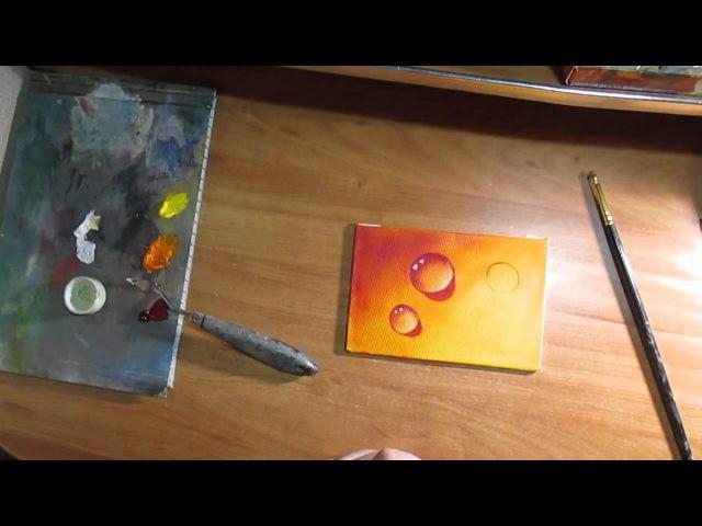 Изображение капли воды.Water Drops.Живопись маслом.Оранжевая(ускоренная запись) Видео урок.