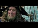 Пираты Карибского моря 5 Мертвецы не рассказывают сказки секс порно гей
