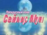 Sailor Moon Rus Opening