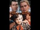 Рядом с тобой (1976) фильм