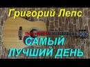 Григорий Лепс - Самый лучший день Docentoff 4k