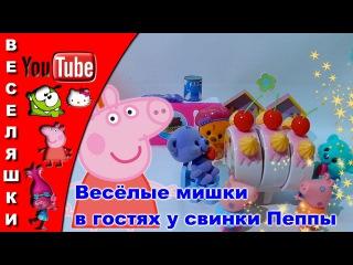 Весёлые мишки в гостях у свинки Пеппы / 2017