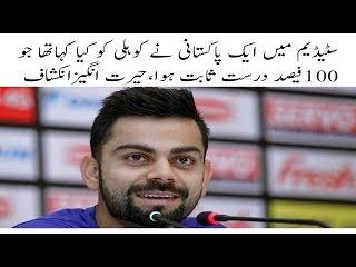 Mauka Mauka | India vs Pakistan Final Champions Trophy 2017 |