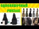 Однолямочный Рюкзак с алиэкспресс Aliexpress