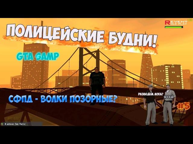 Revent RP - ПОЛИЦЕЙСКИЕ БУДНИ 5. GTA SAMP