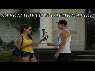 Дарим цветы за Обнимашки\Крым,Симферополь