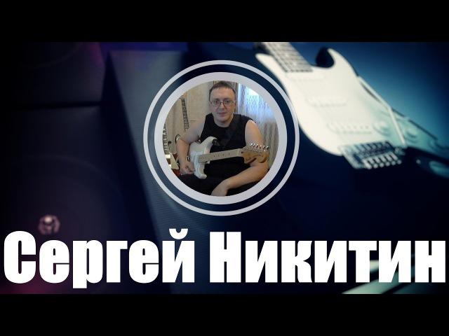 Сергей Никитин - Maybe Next Time (Rainbow cover) @live Старое... Новое... Лучшее!