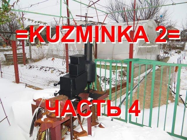 =КUZMINKA 2= (4 часть) Варочная ракетная печь (ROСKET STOVE)