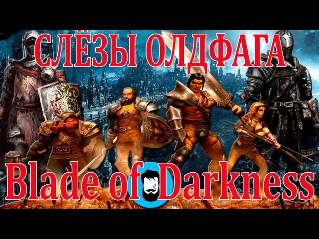 Слёзы олдфага BoD Отец Dark Souls Severance Blade of Darkness