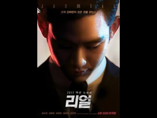 REAL 2017 KOREA FULL MOVIE ENGSUB - INDO SUB