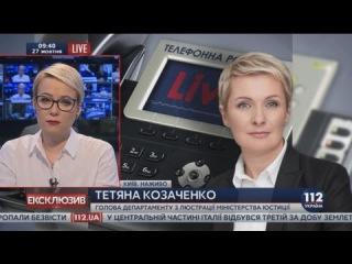 Козаченко о причинах своего увольнения с должности директора люстрационного департамента Минюста