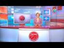 Новости 24 часа за 16 30 30 01 2017