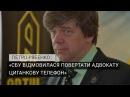 СБУ відмовилася повертати адвокату Циганкову телефон захисник