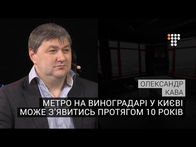 Метро на Виноградарі у Києві може з'явитись протягом 10 років