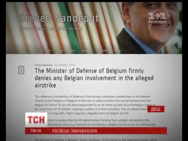 Бельгія звинуватила Москву в підробці даних про авіаудари в Сирії