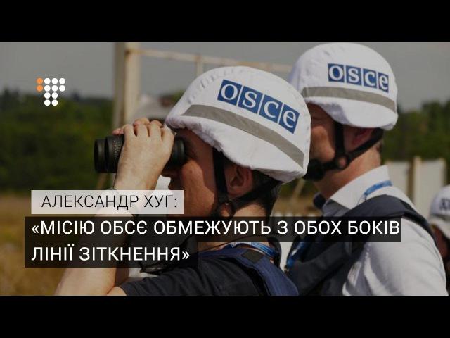 Місію ОБСЄ обмежують з обох боків лінії зіткнення — Хуг