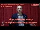 Герасимов И М Как рабочему классу построить своё государство 16 02 2017
