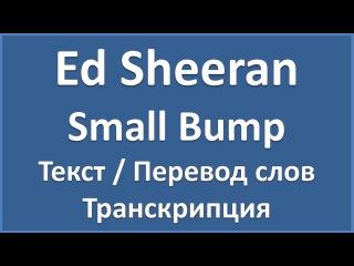 Ed Sheeran - Small Bump (текст, перевод и транскрипция слов)