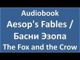 Aesop's Fables - The Fox And The Crow (текст, перевод и транскрипция слов)