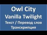 Owl City Song Lyrics  MetroLyrics