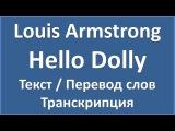 Louis Armstrong - Hello Dolly (текст, перевод и транскрипция слов)