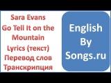 Sara Evans - Go Tell It on the Mountain (текст, перевод и транскрипция слов)
