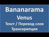 Bananarama - Venus (текст, перевод и транскрипция слов)