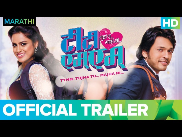 Tujha Tu Majha Mi Marathi Movie 2017 | Official Trailer | Lalit Prabhakar, Neha Mahajan