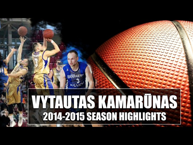Витас постарше Vytautas Kamarūnas 2014 15 Season Highlights HD