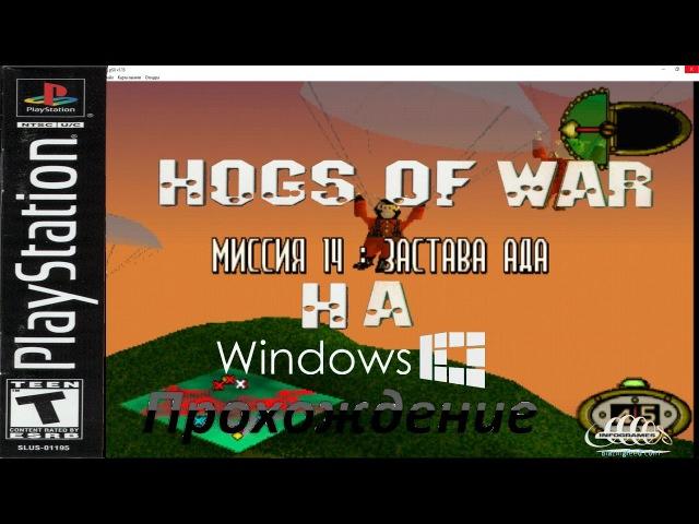 Hogs of War Play Station на Windows Прохождение Миссия 14׃ Застава ада