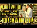 Андрей Караченцов на презентации юбилейного диска Елены Суржиковой «Песни, заказанные душой...».