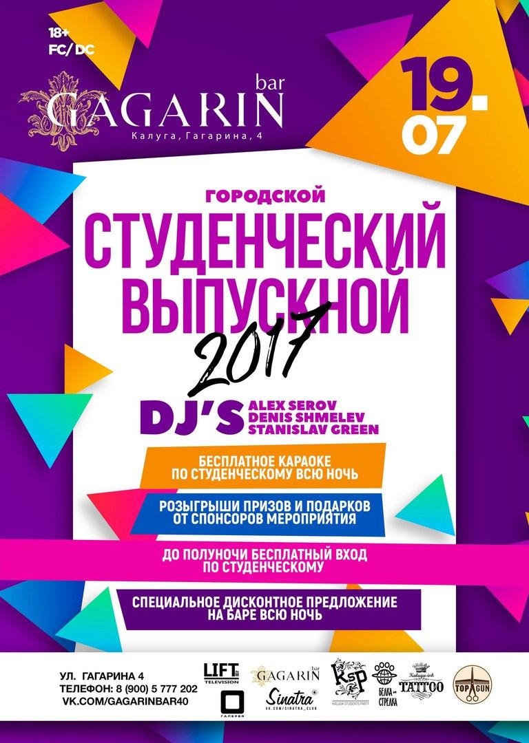 Афиша Калуга 19 ИЮЛЯ Студенческий Выпускной 2017